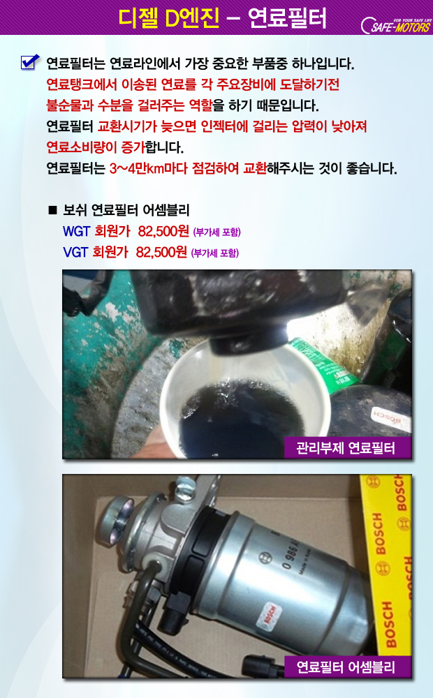 fuel_filter_d_wv.jpg