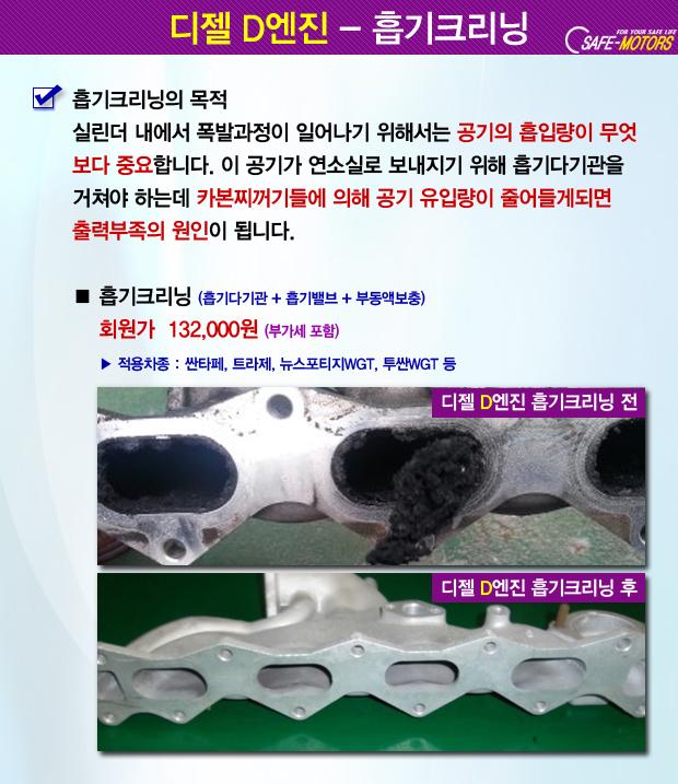 intake_clean_dw.jpg