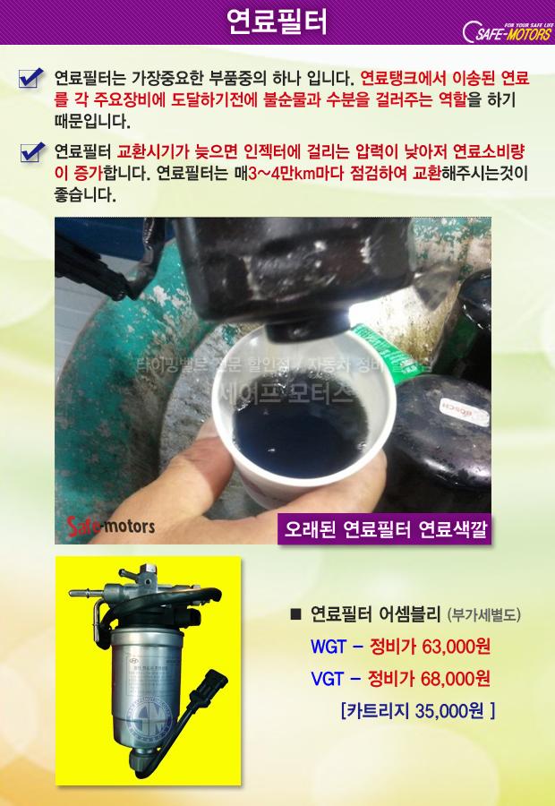 fuel_filter.jpg