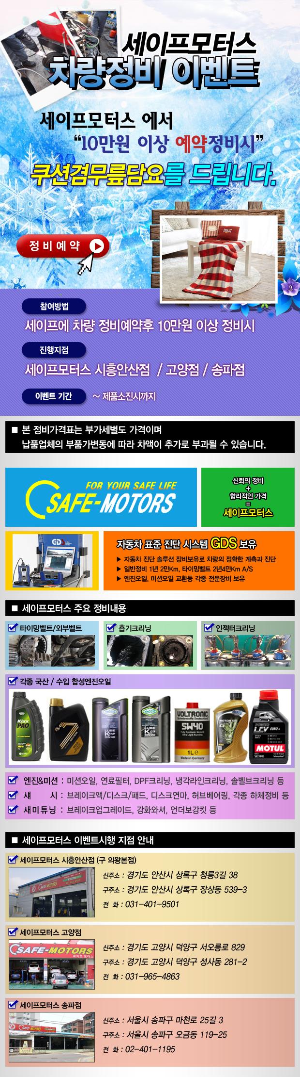 201812_차량정비이벤트_무릎담요.jpg