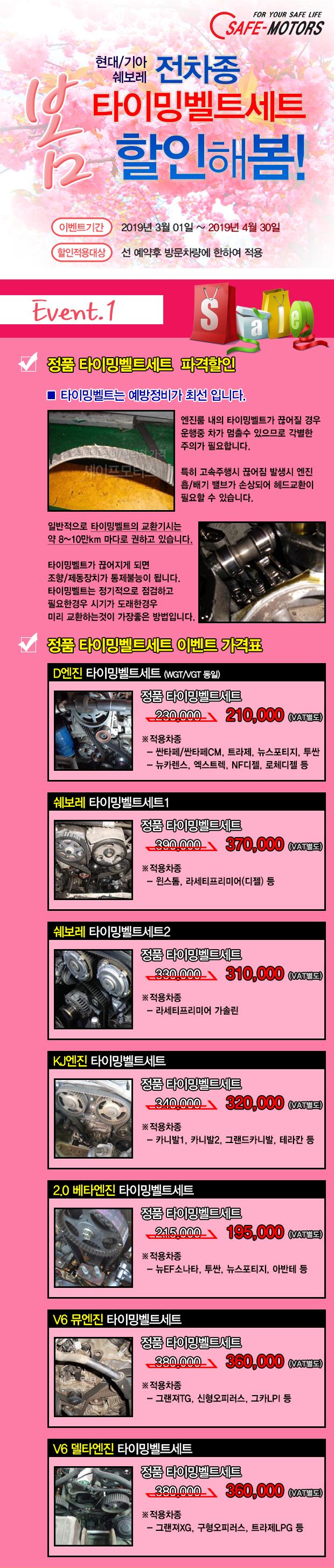 201903_봄맞이이벤트_1_타이밍벨트.jpg