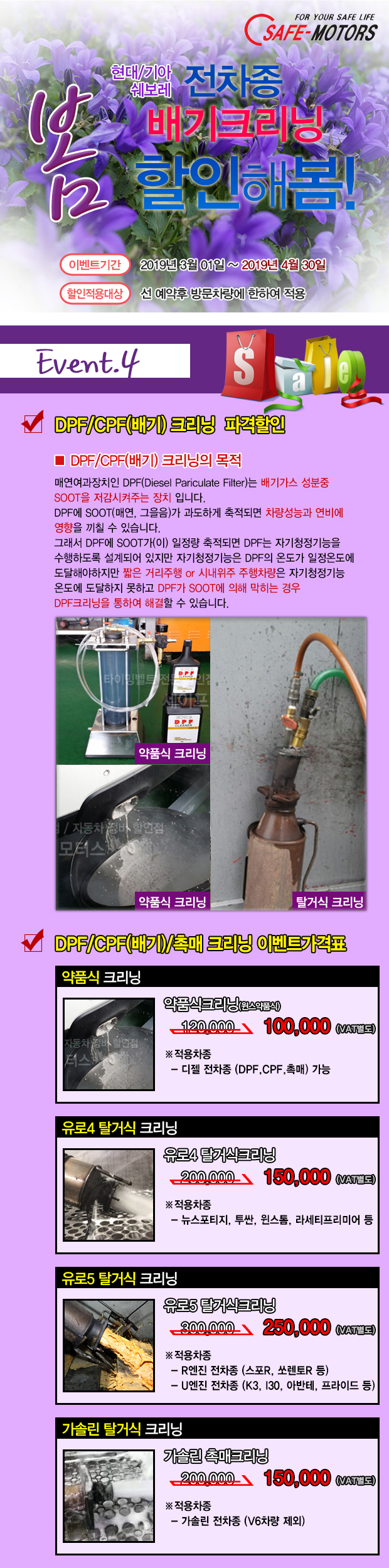 201903_봄맞이이벤트_4_배기크리닝.jpg