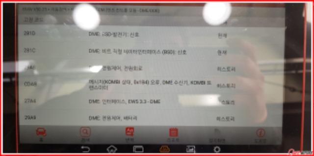 BMW_E60_520i_발전기교환_스캔점검결과.jpg