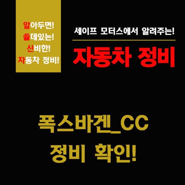 CC 정비.jpg