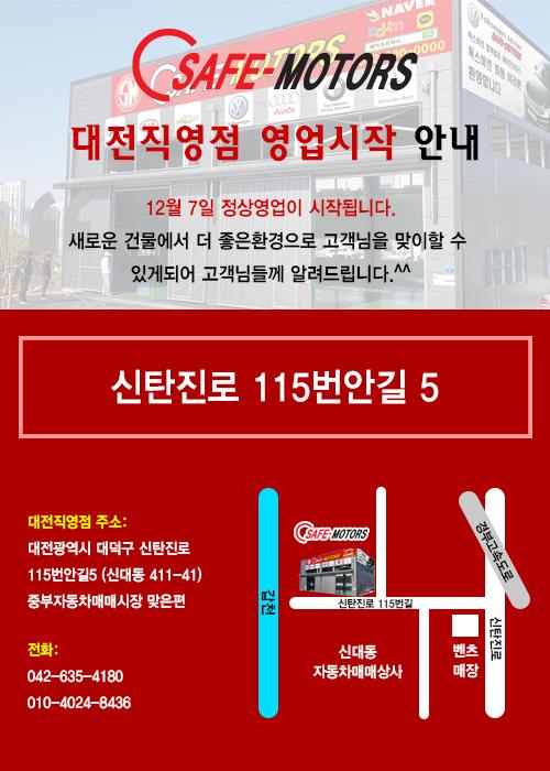 202012_대전점정상영업.jpg